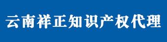 云南昆明商标注册_查询_申请_代办